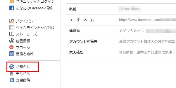 Facebook-お知らせ設定-PC02