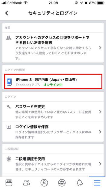 Facebook-ログイン履歴確認-iphone07