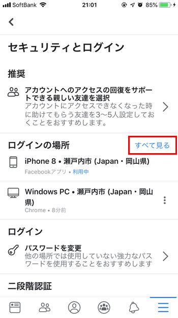 Facebook-ログイン履歴確認-iphone04