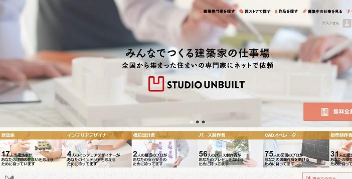 スタジオアンビルト   住宅設計から図面一枚まで「建築家の仕事場」STUDIO UNBUILT