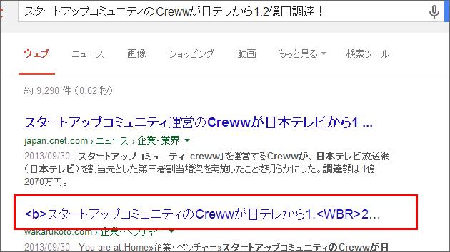 googleタイトルルール01