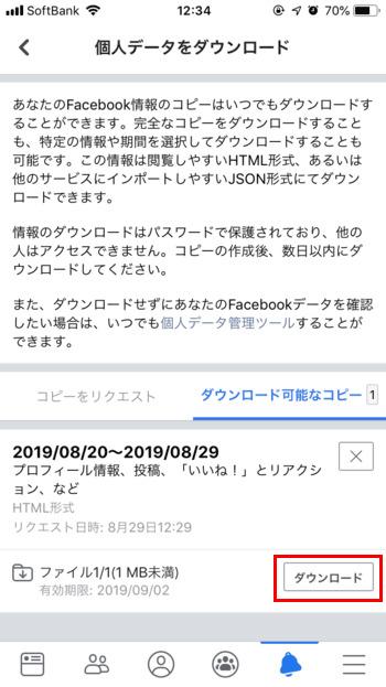 Facebook-個人データのダウンロード04