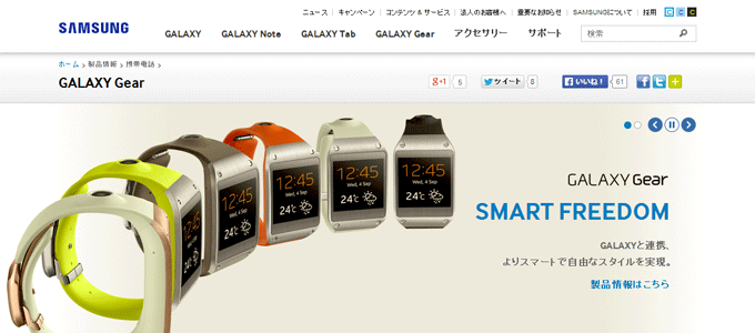 Samsung SmartWatch Galaxy Gear