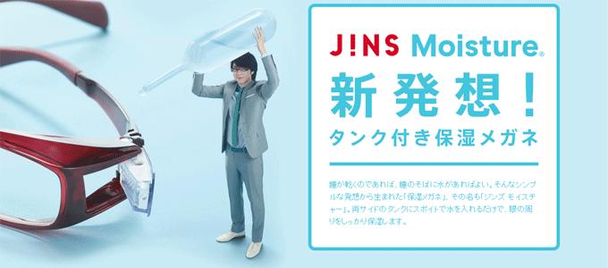 JINS-Moisture