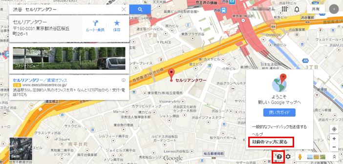 以前のgoogleマップに戻す01