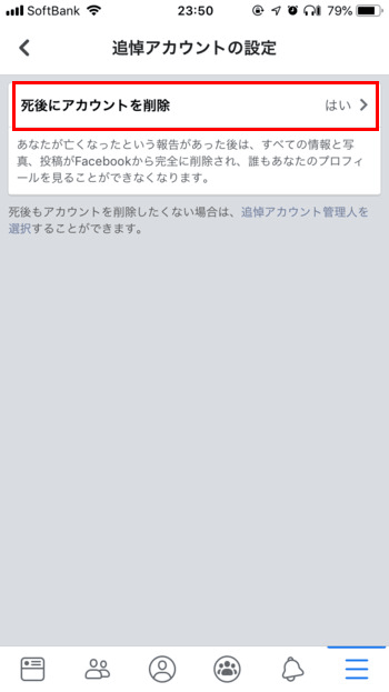 Facebook-追悼アカウント08