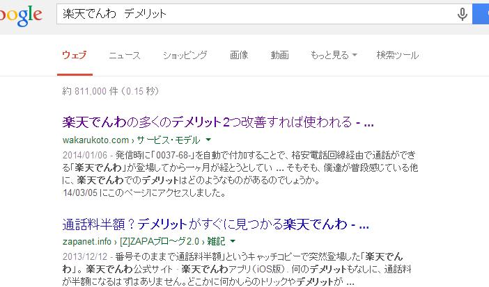 google検索04