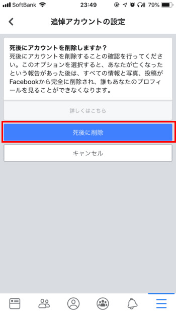 Facebook-追悼アカウント07