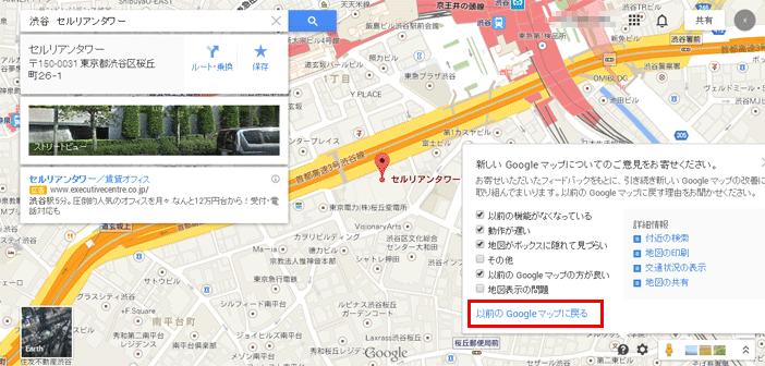 以前のgoogleマップに戻す02