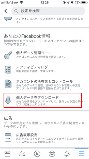Facebook-個人データのダウンロード01