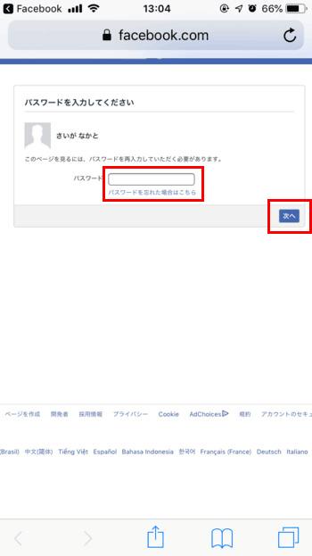 Facebook-個人データのダウンロード06
