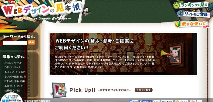 WEBデザインの見本