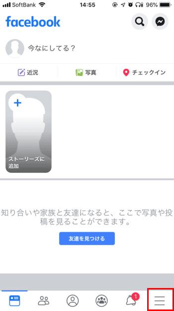 Facebook-ログイン履歴確認-iphone01