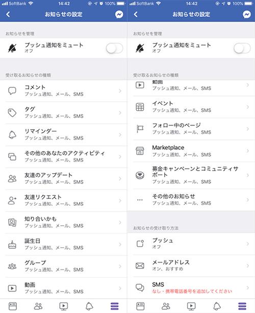 Facebook-お知らせ設定-iphone03