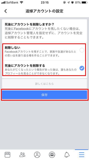 Facebook-追悼アカウント06