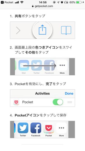 Pocket-スマホアプリ-ブックマーク03