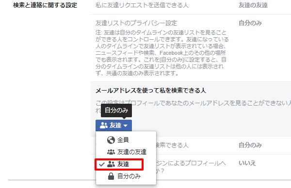 Facebook-自分を検索できるユーザーの制限-PC02
