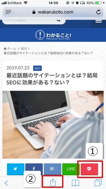 Pocket-スマホアプリ-ブックマーク01