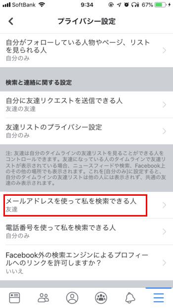 Facebook-自分を検索できるユーザーの制限-スマホ01