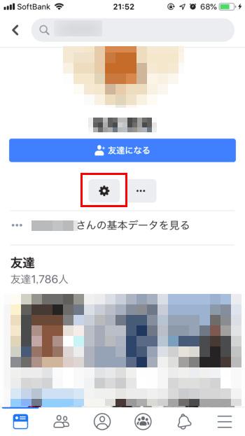 Facebook-相手の知り合いかもに表示させない方法-スマホ01
