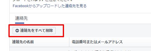 Facebook-アップロード済みの連絡先の削除02