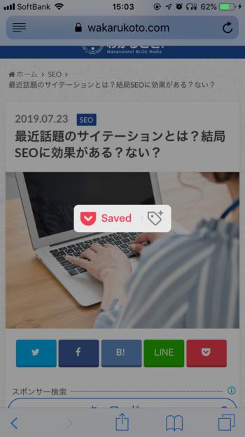Pocket-スマホアプリ-ブックマーク04