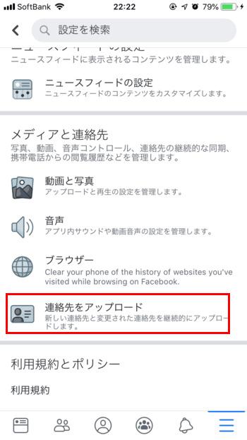 Facebook-連絡先アップロードのオフ-スマホ01