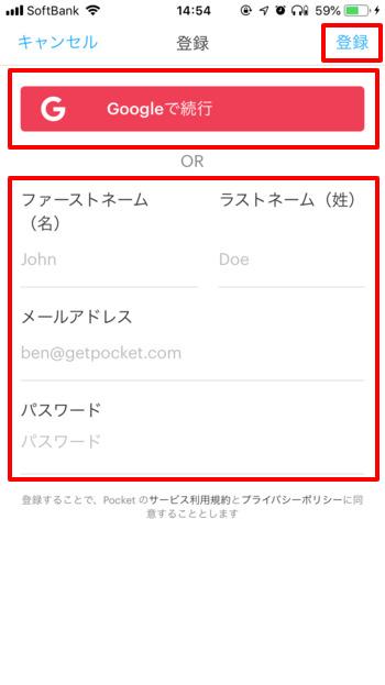 Pocket-スマホアプリ-登録02