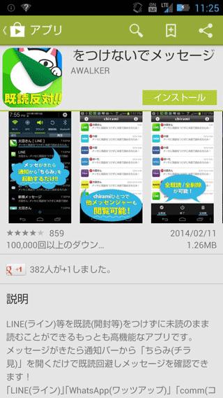既読がつかないアプリを使う(Android)