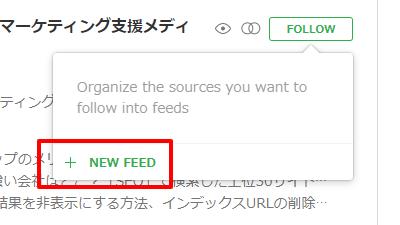 Feedly-RSS登録方法04