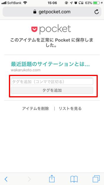 Pocket-スマホアプリ-ブックマーク05