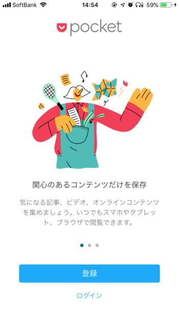 Pocket-スマホアプリ-登録01