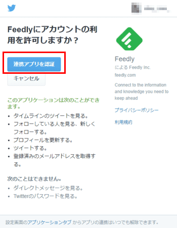 Feedly-登録方法05-twitter