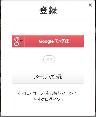 Pocket登録画面
