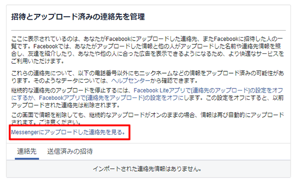 Facebook-アップロード済みの連絡先の削除01
