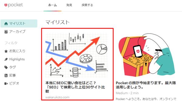 Pocket-PC-拡張機能登録02