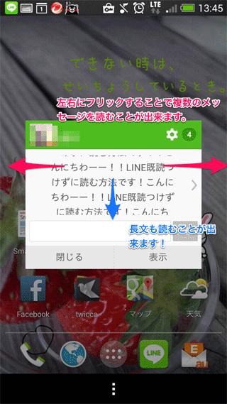 通知ポップアップで確認する(Android)