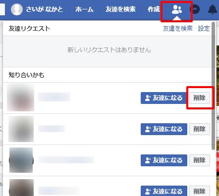 Facebook-知り合いかも削除方法-PC