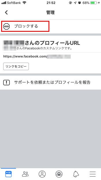 Facebook-相手の知り合いかもに表示させない方法-スマホ02