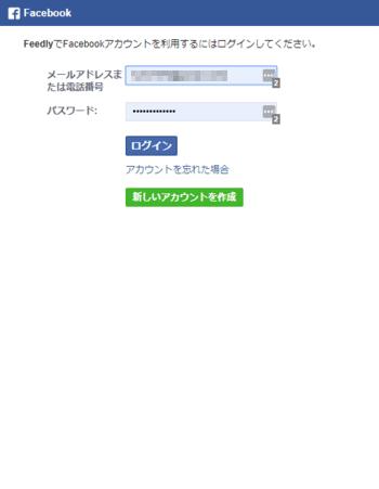 Feedly-登録方法05-facebook