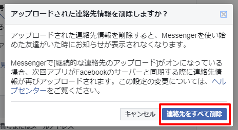 Facebook-アップロード済みの連絡先の削除03