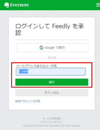 Feedly-登録方法05-evernote