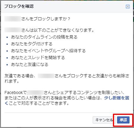 Facebook-相手の知り合いかもに表示させない方法-PC02