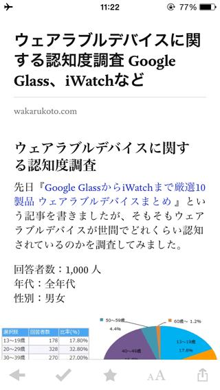 Pocket iphoneアプリ記事