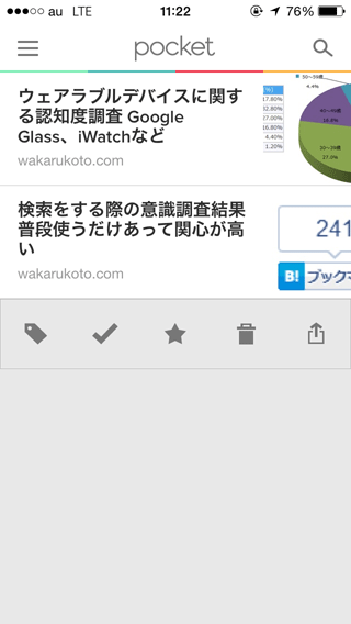 Pocket iphone記事削除