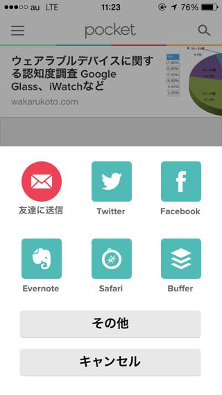 Pocket iphone送信