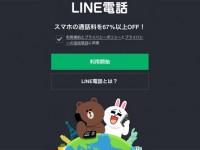 LINE電話