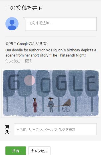 Google+でシェアをする