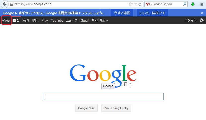 Googleのトップ画面
