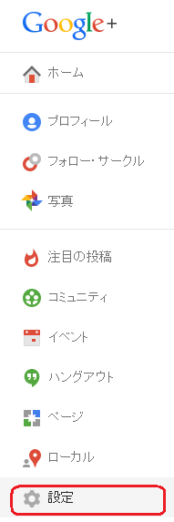 Google+メニューの「設定」をクリック